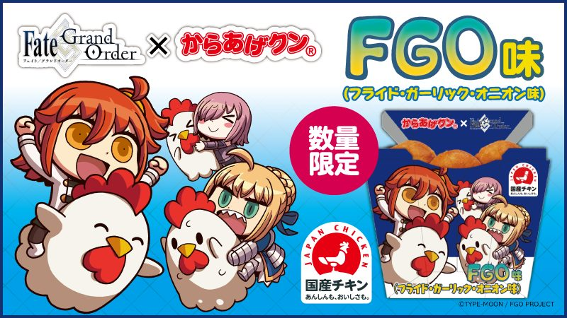 F/GO Stands For 'Fried Garlic Onion' - Fate/Grand Order X